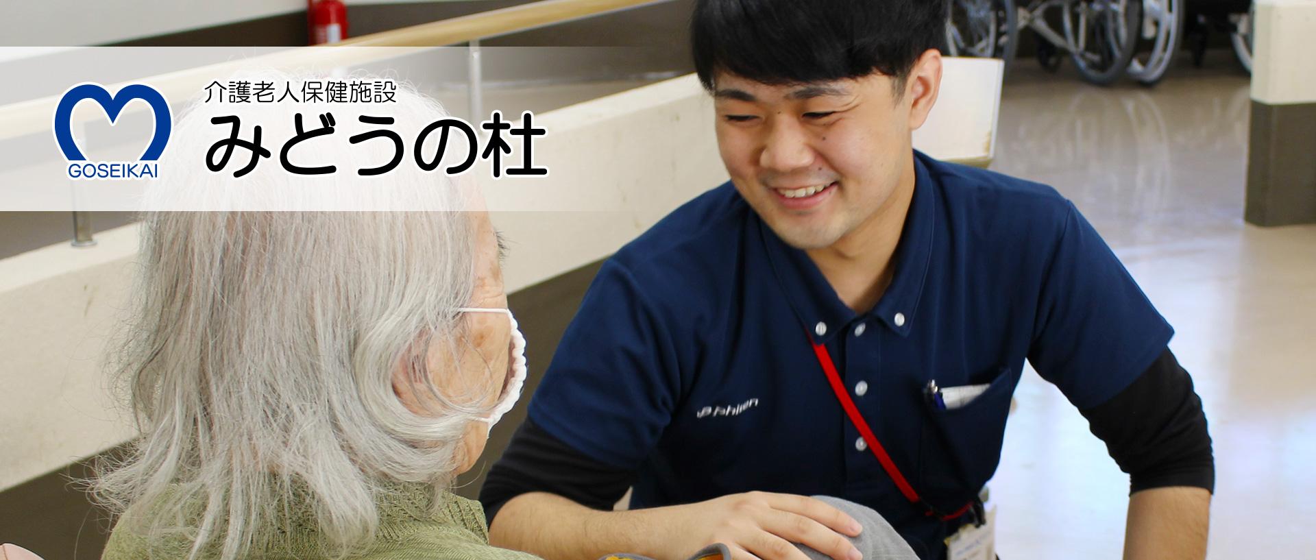 介護老人保健施設 みどうの杜 トップイメージ