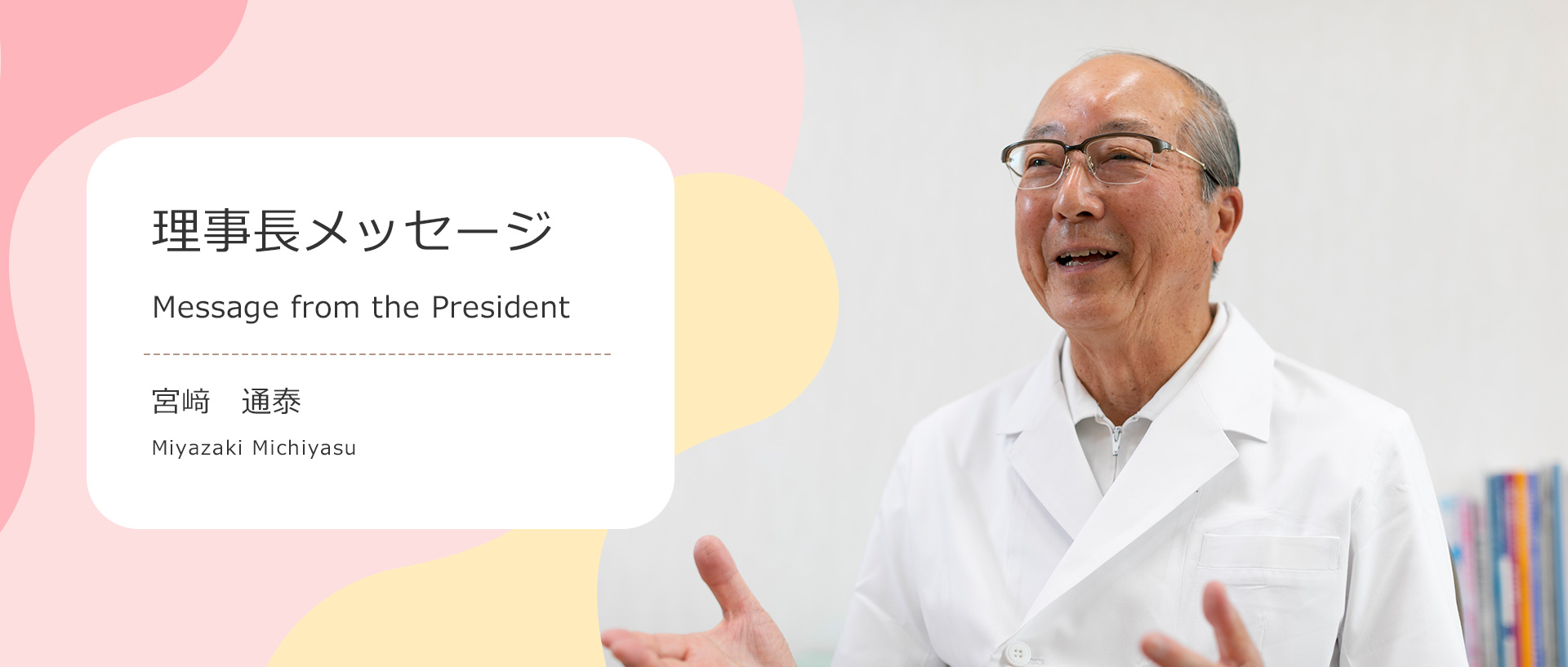 理事長メッセージ 宮﨑 通泰 Miyazaki Michiyasu